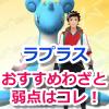 【ポケモンGO】ラプラスのおすすめ技を厳選!弱点も教えるよ!