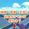 【ポケモンGO】昼と夜でポケモンの出現率は違う?時間・季節・天気によって変わること