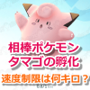 【ポケモンGO】相棒・タマゴ孵化の速度制限は?40km/hではなく10.5km/hが有力!