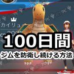 【ポケモンGO】トレーニングで100日間ジム防衛し続けることに成功!ポケモンを3ヶ月配置し続ける方法