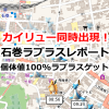 【ポケモンGO】石巻でラプラスとカイリューが同時出現!東北イベント最後の土日の様子を調査レポート