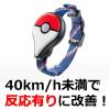 【ポケモンGO】ポケモンGOプラスの速度判定が改善!40km/h未満ならポケモンゲット!