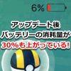 【ポケモンGO】アプデ後のポケモンGOは充電バッテリーの消耗が30%早くなった!電池消費の原因はサードパーティ対策
