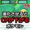 【ポケモンGO】進化するとCPが下がるポケモンがいるって知ってた?攻撃力個体値とCPは連動する【ビードル→コクーン】