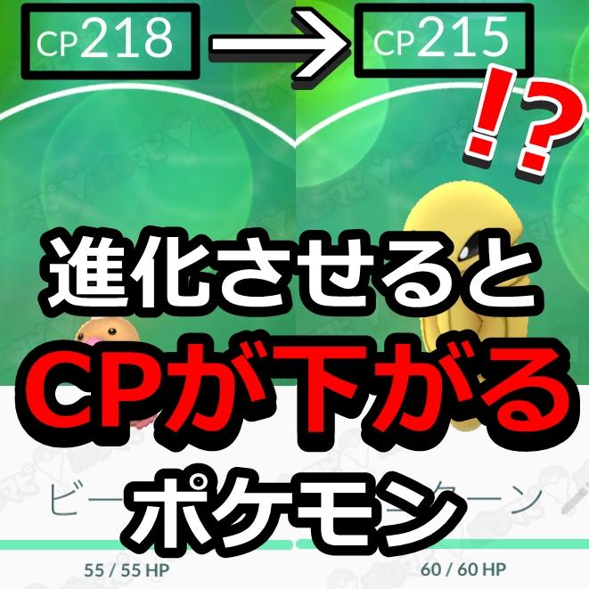 Go cp ポケモン 進化 後