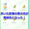 【ポケモンGO】アップデートでタマゴの距離表示の色が変わった!歩いた距離が青色→黄緑色になって見やすくなったよ