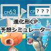 【ポケモンGO】進化形CP予想シミュレーター