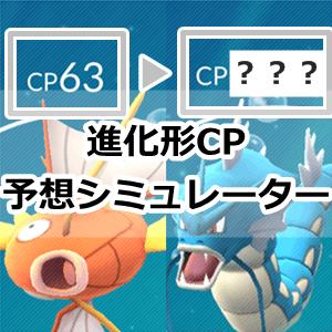 Cp 進化 後 ポケモン go