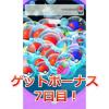 【ポケモンGO】ゲットボーナス7日目!毎日ゲットボーナスで2000XPと道具37個をゲット!