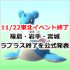 【ポケモンGO】東北でラプラス出現停止。地震による津波警報を受けて福島、岩手、宮城のイベント一時停止を公式発表。その後、イベント終了に。