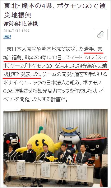 熊本でレアポケモン出現イベントの可能性あり