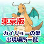 【ポケモンGO】最新版東京のカイリューの巣まとめ!出現しやすいオススメの場所の情報をリストでご紹介します