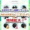 【ポケモンGO】ポケモンの居場所を特定できる公式サーチ機能「Nearby(ニアバイ)」の地域拡大!ただし日本は除外……