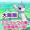 【ポケモンGO】最新版大阪のミニリュウの巣リスト!オススメの川や公園などの出現場所まとめ
