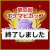 【ポケモンGO】第二回ポケマピカップ開催!重さが1番重いメタモンをゲットしよう