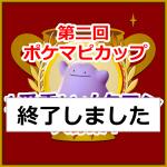 【ポケモンGO】第二回ポケマピカップ開催!重さが1番重いメタモンをゲットしよう【終了】