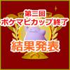 【ポケモンGO】第二回ポケマピカップ終了!たくさんのご応募ありがとうございました
