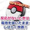 【ポケモンGO】ポケモンGOプラス電池交換しても反応しないときの対処法!電池を抜いてしばらく放置すると改善