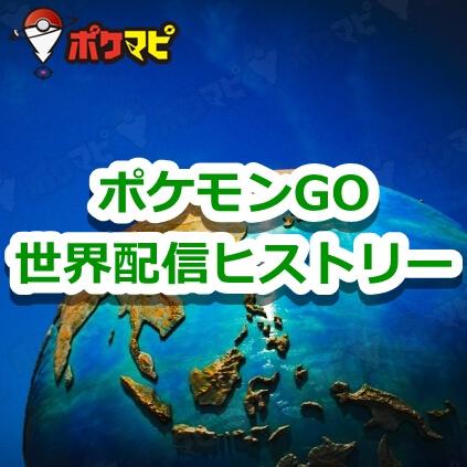 pokemongohistory