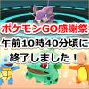 【ポケモンGO】ポケモンGO感謝祭終了!日本時間午前10時40分に経験値XPとほしのすなの量が倍になるイベントが終わりました