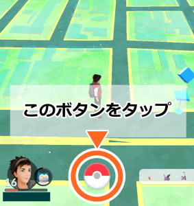 ポケモンGOプラスの遊び方を出す(1)