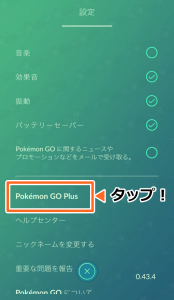 「Pokémon GO Plus」をタップ