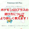【ポケモンGO】Pokémon GO Plus(ポケモンGOプラス)の遊び方について、もう少し詳しく教えるよ!