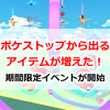 【ポケモンGO】ポケストップから出るアイテムが6個以上に増えた!最初のポケストップのゲットボーナスで道具12個をイベント中ゲットできる