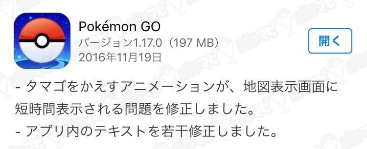 ポケモンGOアップデート内容
