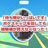 【ポケモンGO】アップデートで「持ち物がいっぱいです」だとポケストップで経験値が貰えない!ただし時間をおかなくてもOKに