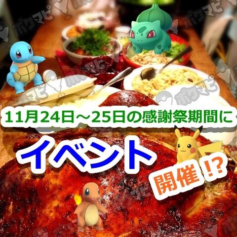 感謝祭中にイベント開催か