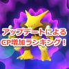 【ポケモンGO】アップデートによるCP増加ランキングを発表!おすすめポケモンも教えます!