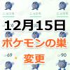 【ポケモンGO】12月15日ポケモンの巣の変更・入れ替え最新情報!全国変更箇所一覧