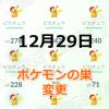 【ポケモンGO】12月29日ポケモンの巣の変更・入れ替え最新情報!全国変更箇所一覧
