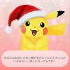 【ポケモンGO】サンタピカチュウはいつまで? 赤い帽子をかぶったピカチュウは新年1月3日まで