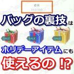 【ポケモンGO】バッグの持ち物が上限ギリでもポケストップを回せる裏技は、ホリデーイベントのスペシャルボックスでも使える?