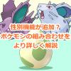 【ポケモンGO】性別機能が追加?生まれるタマゴとポケモンの♂(オス)♀(メス)組み合わせを解説