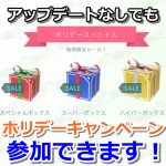 【ポケモンGO】ホリデーキャンペーンはアップデート不要!?アプデなしでも孵化装置ゲット&ショップでボックスが買えるよ
