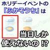 【ポケモンGO】ポケストップの「ふかそうち」は当日使わないと消える?ホリデーキャンペーンイベント終了後でも使えるの?