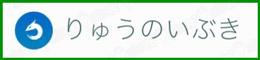 kairyugensen0x02