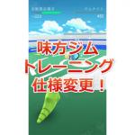 【ポケモンGO】ジム仕様変更!味方ジムトレーニング時の名声が上がりやすくなったよ!