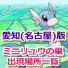 【ポケモンGO】最新版愛知(名古屋)のミニリュウの巣リスト!オススメの川や公園などの出現場所まとめ