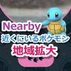 【ポケモンGO】近くにいるポケモンNearby(ニアバイ)の実装地域拡大!日本実装はいつ?