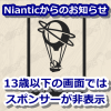 【ポケモンGO】13歳以下のプレイヤーの画面にはスポンサーのポケストップ・ジムが表示されないことが発覚