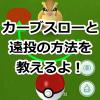 【ポケモンGO】カーブが届かない?カーブ判定がもらえるカーブスローと遠投の方法を教えるよ!