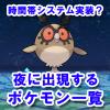 【ポケモンGO】金銀ポケモンが実装されたら、時間帯で出現するポケモンが変わるかも?【ホーホー】