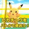 【ポケモンGO】ピカチュウをジムバトルで活躍させよう!オススメ技構成を紹介します【サンタピカチュウ】