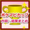 【ポケモンGO】入賞して賞品をゲット!歴代ポケマピカップの内容・結果まとめ