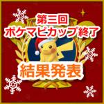 【ポケモンGO】第三回ポケマピカップ結果発表!たくさんの重いサンタピカチュウのご応募、ありがとうございました