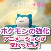 【ポケモンGO】12月7日のアップデートでポケモン強化のアニメーションが変更!ポケモンの躍動感がアップ!